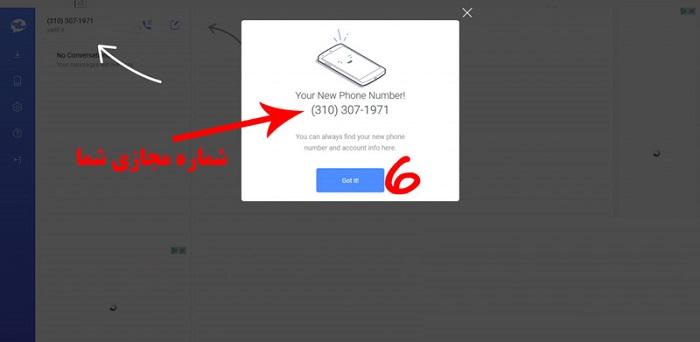 نحوه ساخت شماره مجازی از طریق سایت textnow