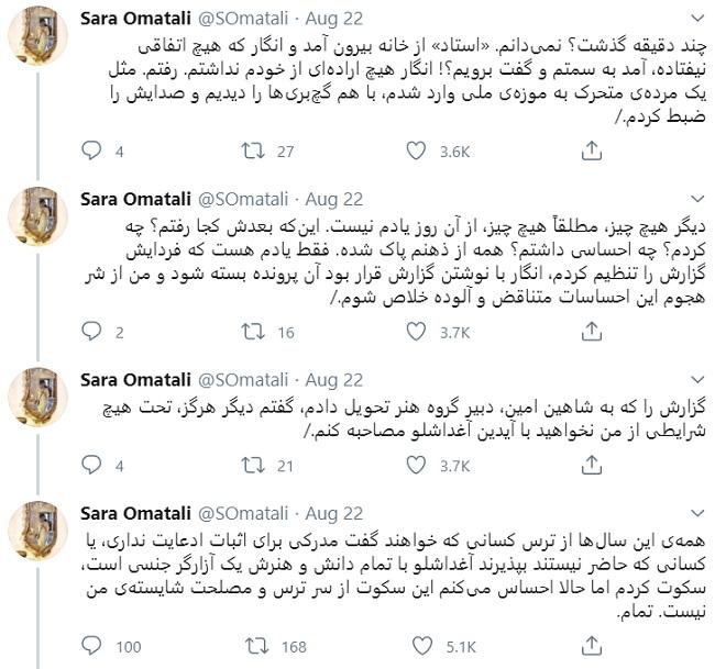 ماجرای اتهام آزار جنسی آیدین آغداشلو در توئیتر