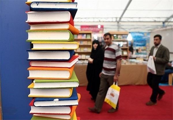 نمایشگاه آنلاین کتاب تهران