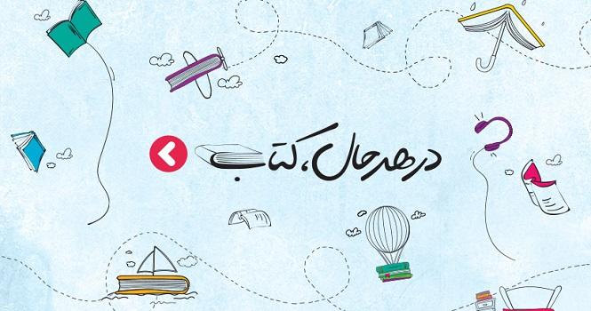 نمایشگاه آنلاین کتاب تهران ؛ سال کرونایی نمایشگاه کتاب!