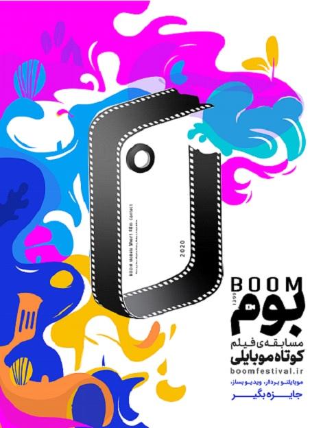آغاز مسابقهی فیلم کوتاه موبایلی بوم با جوایز متنوع!