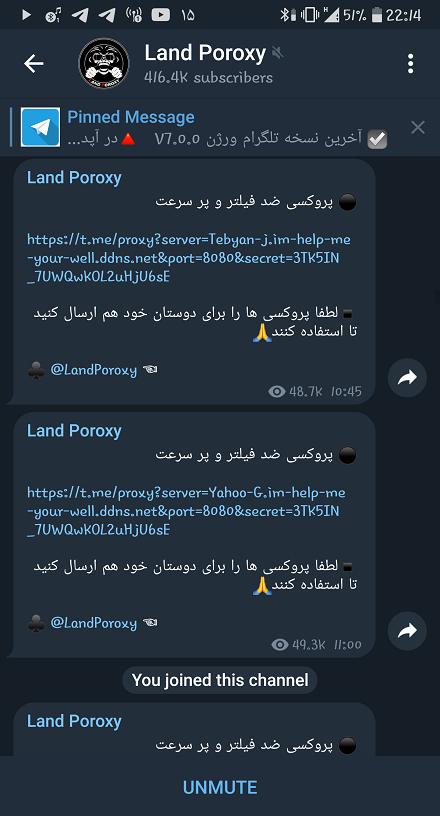 بهترین کانال های پروکسی برای تلگرام