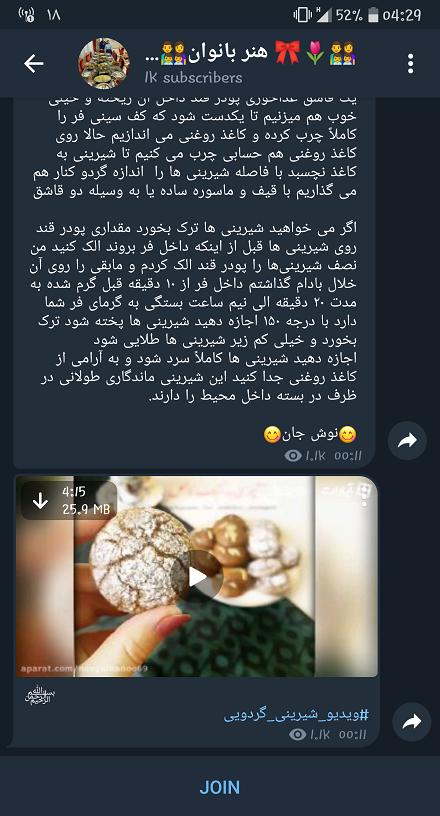 بهترین کانال آشپزی تلگرام