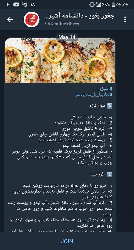 بهترین کانال آشپزی در تلگرام