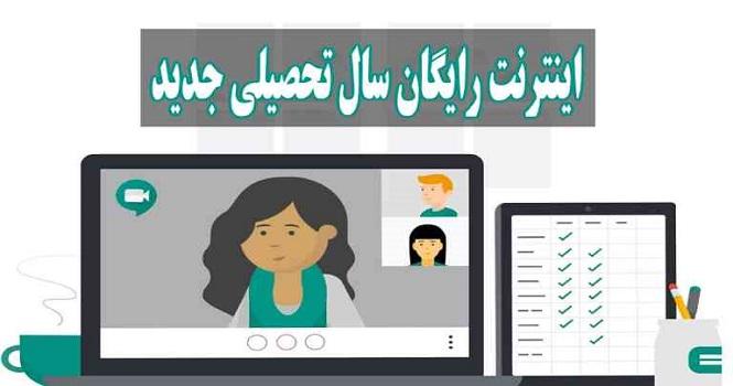 فعال سازی بسته اینترنت رایگان دانشجویان و معلمان تا هفته اول مهر!