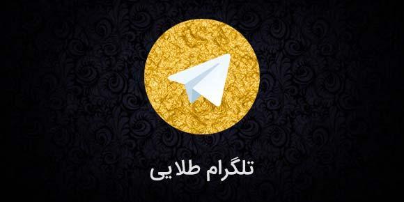 بررسی اپلیکیشن تلگرام طلایی 2020