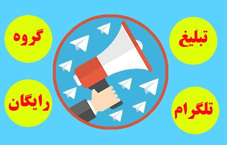 بزرگترین گروه های تبلیغاتی تلگرام