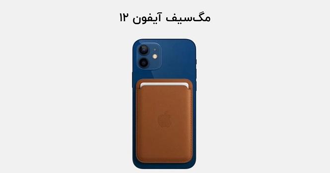 مگ سیف (MagSafe) چیست و چرا اپل به دنبال حذف همه پورتها در آیفون 12 است؟