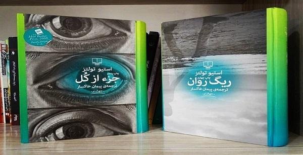 3 رمان جذاب