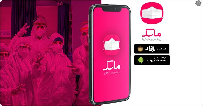 آیا اپلیکیشن ماسک تردد بیماران کرونایی را رصد میکند؟