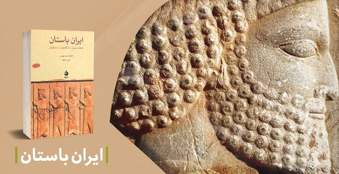 کتاب تاریخ ایران و جهان