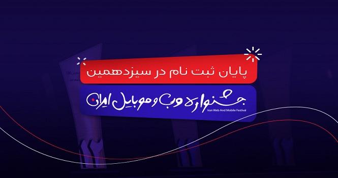 مرحله نخست داوری سیزدهمین جشنواره وب و موبایل ایران آغاز شد