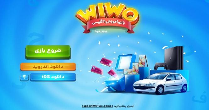 امنیت بازی ویوو (Wiwo) ؛ آیا اپلیکیشن ویوو خطر هک گوشی را به دنبال دارد؟