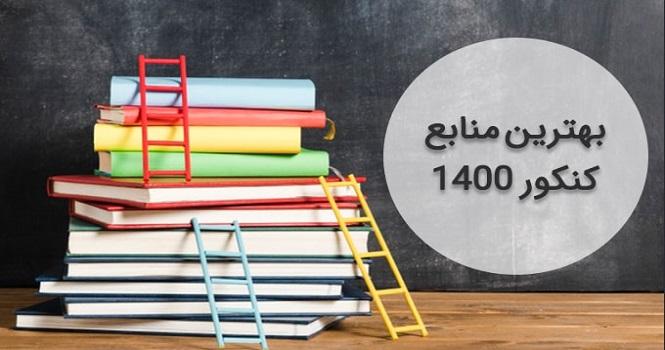 بهترین منابع کنکور 1400 که رتبه های برتر را تعیین میکند!