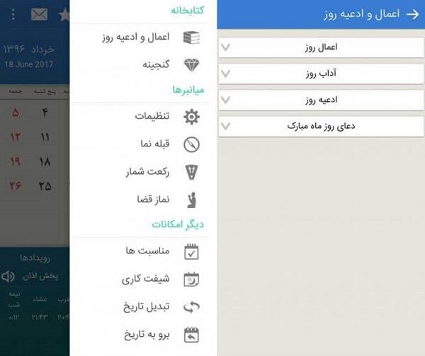 دانلود تقویم باد صبا 1400 ؛ جدیدترین نسخه محبوبترین تقویم فارسی