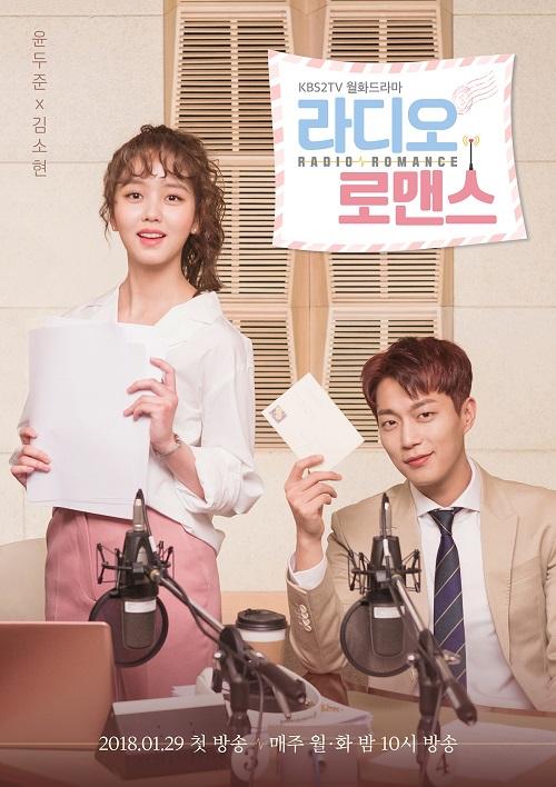 رادیو عاشقانه (radio romance)