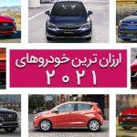 ارزان ترین خودروهای 2021 ؛ مروری بر بهترین خودروهای ارزان قیمت جهان