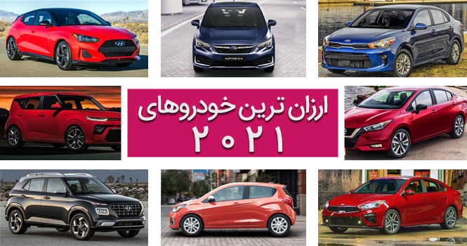 ارزان ترین خودروهای 2021 ؛ مروری بر بهترین اتومبیل های ارزان قیمت جهان
