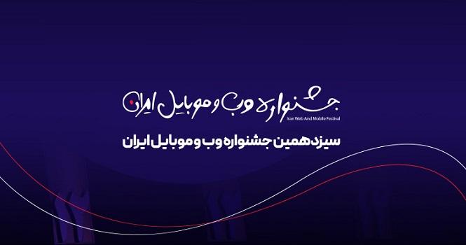 کاندیداهای سیزدهمین جشنواره وب و موبایل ایران مشخص شدند