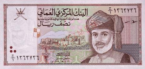 ریال عمان : با ارزش ترین پول جهان در سال 2021