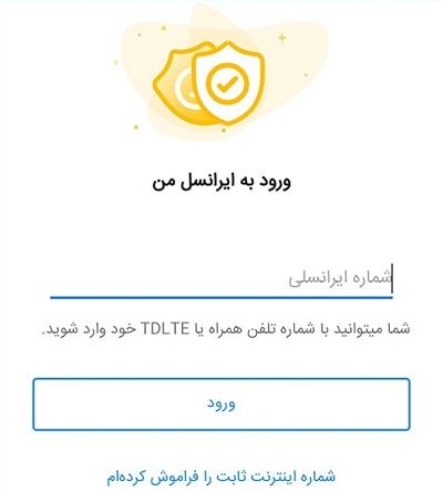 کد اینترنت رایگان واقعی : ایرانسل