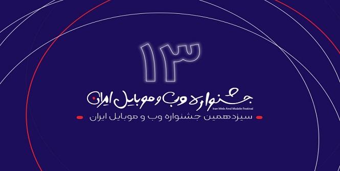 برندگان سیزدهمین جشنواره وب و موبایل ایران مشخص شدند
