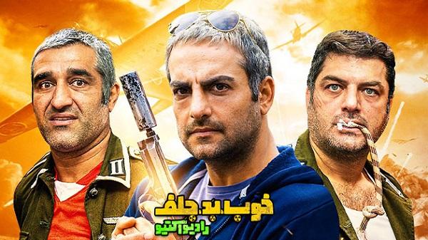 خوب بد جلف : رادیواکتیو ؛ بهترین سریال های ایرانی 1400