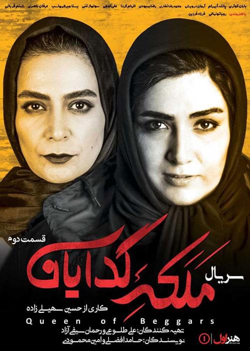 ملکه گدایان : بهترین سریال های ایرانی 1400