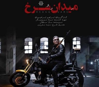 میدان سرخ: بهترین سریال های ایرانی 1400