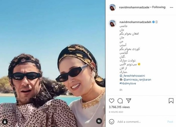 ازدواج نوید محمدزاده و فرشته حسینی ؛ از شایعه تا واقعیت!