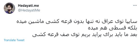 تبلیغات سایپا در عراق ؛ کاربران در شبکه های اجتماعی چه میگویند؟