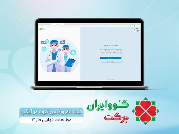 ثبت نام واکسن کوو ایران برکت در سایت، از سامانه 4030 و اپلیکیشن آی گپ