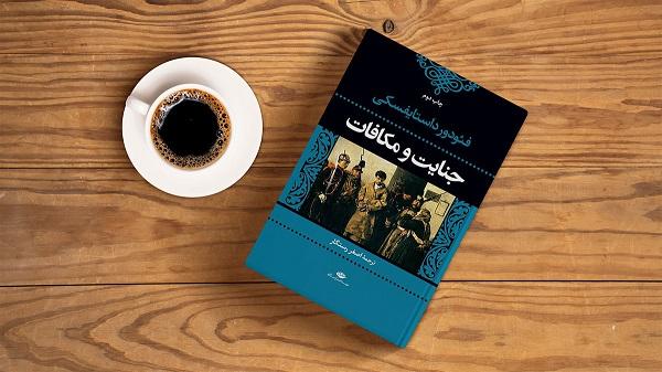 بهترین ترجمه جنایت و مکافات شاهکار داستایوسکی ؛ کدام ترجمه را باید خواند؟