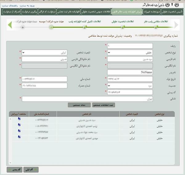 درخواست دفاتر قانونی 1400 ؛ درخواست پلمپ دفاتر امسال چگونه است؟