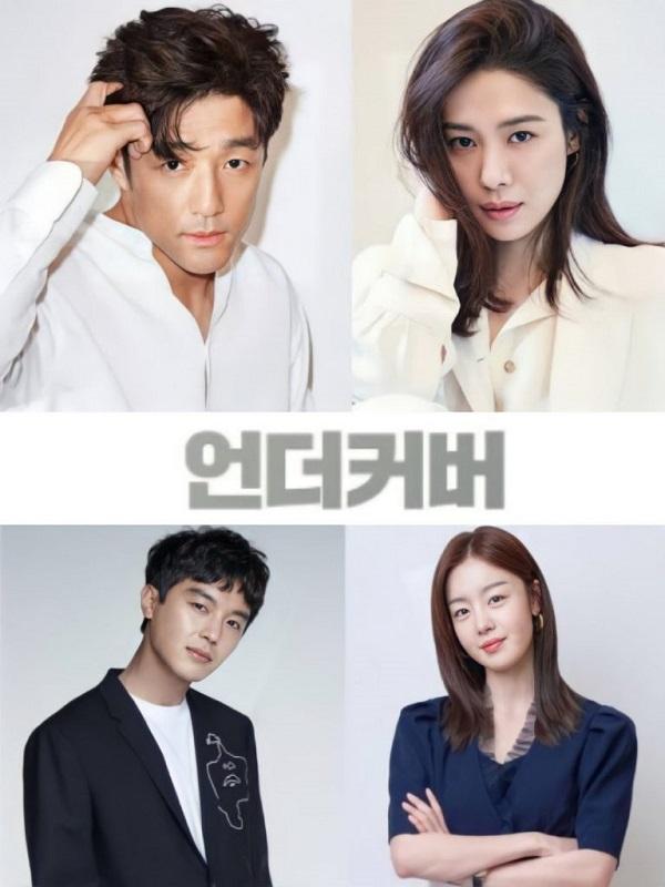 سریال کره ای Undercover