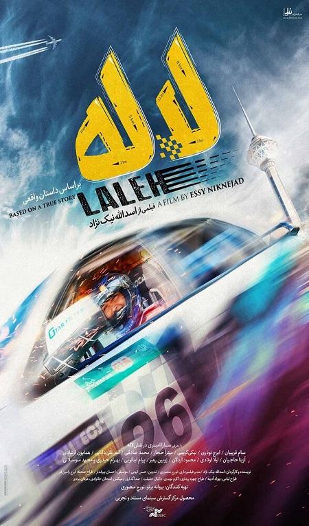 پرفروش ترین فیلم های ایرانی هفته سوم فروردین 1400