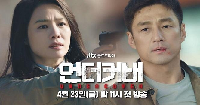 سریال کره ای Undercover : تاریخ پخش، بازیگران و داستان