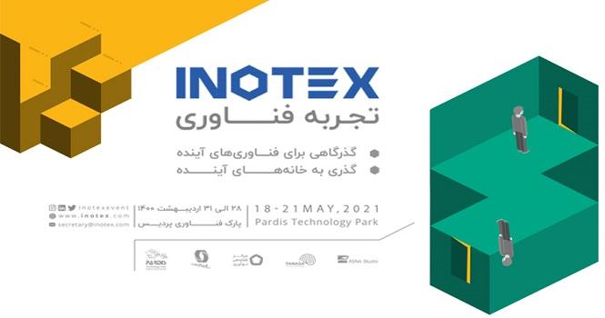 فراخوان ارائه محصولات فناورانه در بخش تجربه فناوری نمایشگاه اینوتکس ؛ تا 5 اردیبهشت