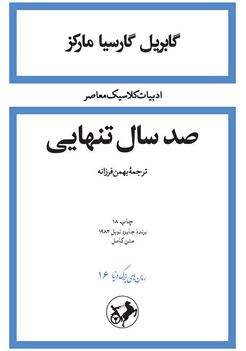 بهترین ترجمه کتاب صد سال تنهایی ؛ رمان ترین رمان تاریخ!