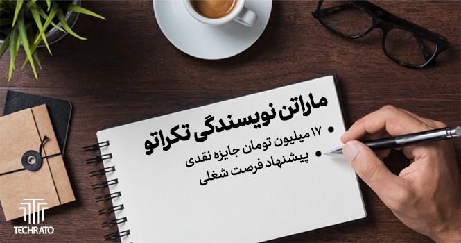 ماراتن نویسندگی تکراتو