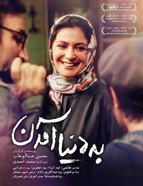 فیلم های ماه رمضان 1400 ؛ بهترین فیلم های سیمای ملی در ماه رمضان