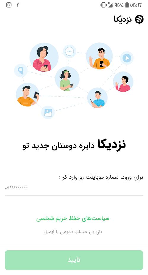 آموزش کار با اپلیکیشن نزدیکا ؛ دانلود، نصب، ترفندها و حل مشکلات
