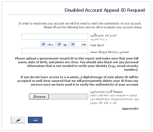 حل مشکل Your Account Has Been Disabled فیسبوک [آموزش تصویری]