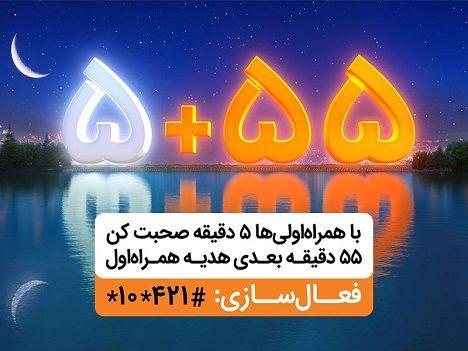بسته های هدیه همراه اول ماه رمضان 1400 ؛ کد بسته های مکالمه و اینترنت
