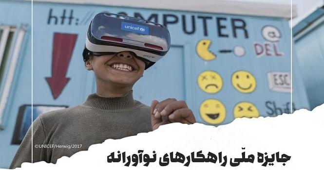 اینوتکس 2021 همزمان با اختتامیه جایزه ملی راهکارهای نوآورانهی یونیسف برگزار میشود