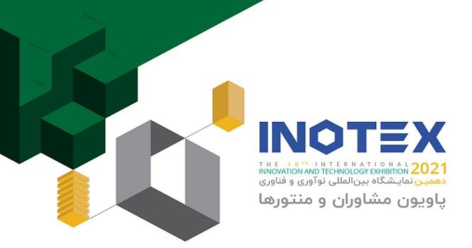 فرصت مشاوره با منتورهای کارآفرینی در اینوتکس 2021 ؛ ثبت نام تا 20 اردیبهشت