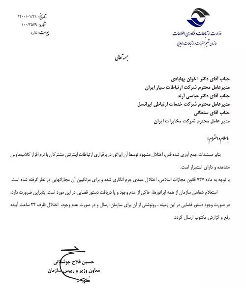 اختلال کلاب هاوس در ایران ؛ مشکل شبکه یا محدودیت عامدانه!
