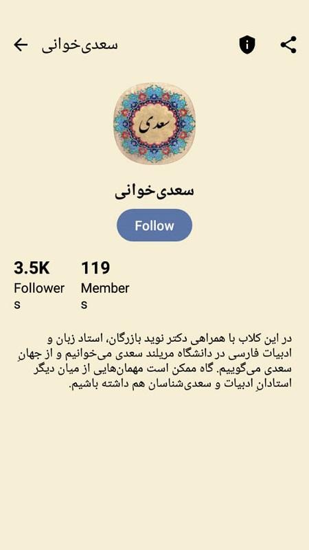 بهترین کلاب های ایرانی کلاب هاوس