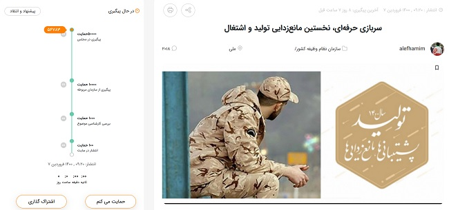 کمپین حذف خدمت سربازی اجباری