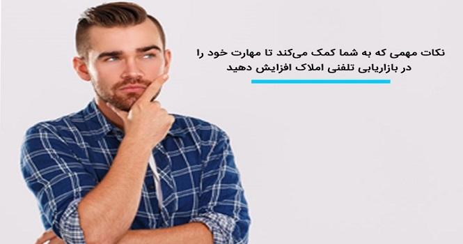 نکات مهمی که به شما کمک میکند تا مهارت خود را در بازاریابی تلفنی املاک افزایش دهید